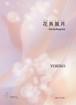 Y1201 Kachohugetsu(Koto/YORIKO/Score)