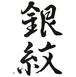 銀紋 / UG KAWANAMI