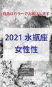 2021 水瓶座(1/20-2/18)【女性性エネルギー】