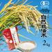 【菊池市産特産品・名産品送料無料キャンペーン】高野さんちの自然栽培米2kg