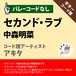 セカンド・ラブ 中森明菜 ギターコード譜 アキタ G20200052-A0048