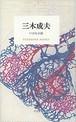 三木成夫 いのちの波 (STANDARD BOOKS)