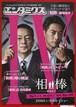 (4)相棒 −劇場版 IV−