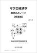 マクロ経済学書き込みノート(解答編)