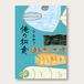 漫画絵本『俺の和食』