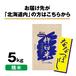 【北海道内配送】特別栽培米 北海道きなうすファーム ななつぼし5kg(精米)