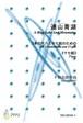S0101 A Blue Lake And Mountains(Shakuhachi and 17gen-Koto/J. CENSHU /Full Score)