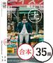 縄文ZINE(土) 35冊仕入れ 仕入値65%