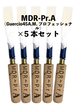 MDR-Pr.A(Guercio45A.M.プロフェッショナルタイプ)×5本セット