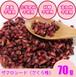 ザクロシード(ざくろ種:70g)ドライフルーツ 農薬不使用 化学肥料不使用 砂糖不使用 無添加 スーパーフード