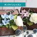 【オンラインレッスン・ジャスミンの宝箱】~選べるレッスン、ブルー/ピンク。