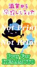 うさぽん 01 【滋賀】