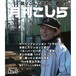 「月刊こしら」Vol.5