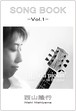 【楽譜】『Hybrid pickin' on the guitar SONG BOOK -vol.1-』