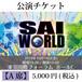 SAI WORLD 東京国際フォーラム公演 【A席】