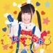 CD「あい♡からふる」シングル