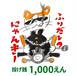 【投げ銭】ヒライマサヤ&片山尚志 投げ銭1,000円|特典音源「ふりだしのにゃんきー」