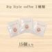 【15個入り】Dip Style coffee café MOREオリジナルブレンド3種