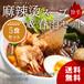 【マーラータンスープと春雨】 5食セット 北海道・沖縄・離島は送料必要