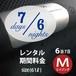 6泊7日 リモワ・クラシックM(61ℓ) エイジング仕様 期間料金