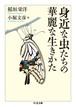 身近な虫たちの華麗な生きかた 稲垣 栄洋 著 , 小堀 文彦 画(ちくま文庫)