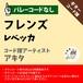 フレンズ レベッカ ギターコード譜 アキタ G20190034-A0048