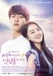韓国ドラマ【30だけど17です】Blu-ray版 全16話