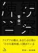 【限定ステッカー付】菅俊一『観察の練習』