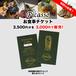 お食事チケット 3,500円分