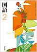 光村図書 中学教科書 国語2 [教番:国語831] 新品 ISBN 9784895287784 コ001-634-002-textbook-lo
