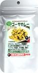 「ゴーヤカレー」BONGAのスパイスクッキングキット【2~3人分×2回】
