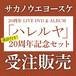 【サカノウエヨースケ:ハロハロ企画付き】20周年 LIVE DVD & ALBUM「ハレルヤ」20周年記念セット