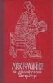 「古代ロシア文学選集」