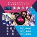 3ヶ月連続ワンマンライブ〜楽曲の共有〜 前売りチケット