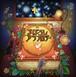 CD「まぼろしアンソロジー」