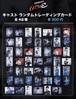 舞台「青春歌闘劇バトリズムステージNOTICE」【ランダムトレーディングカード48枚セット】【ODTC-BN03】