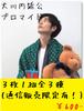 【イッショウガイ】大川内延公さんブロマイド(3枚1組全3種)