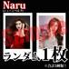 【チェキ・ランダム1枚】Naru(シェーンベルク)