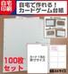 自宅で作れる!カードゲーム台紙 [TCGサイズ8枚取・A4] 100枚組