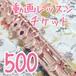 動画レッスンチケット500