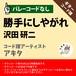 勝手にしやがれ 沢田研二 ギターコード譜 アキタ G20200031-A0048