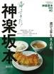 雑誌『神楽坂本』に掲載されました。