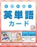 絵で覚える単語カード英検®1級(PDF)音声付き