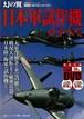 送料無料 幻の翼日本軍試作機のすべて DVD付 3D・CG54 新品