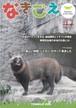 天王寺動物園機関誌~なきごえ~2019年10月「秋号」