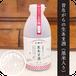 生あま酒(黒米入り)