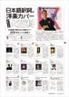 『日本語訳詞の洋楽カバー・おもしろ大百科』