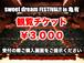 sweet dream FESTIVAL!! in 亀有 観覧チケット