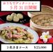【おうちでディナーショー 5月31日】3名さまコース