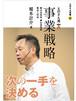 【5/1発売】全集2 えのさん流MBA2「事業戦略」